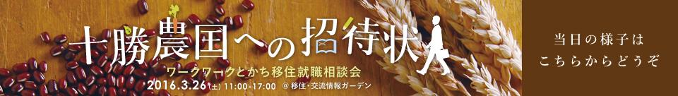 イベント「十勝農国への招待状」