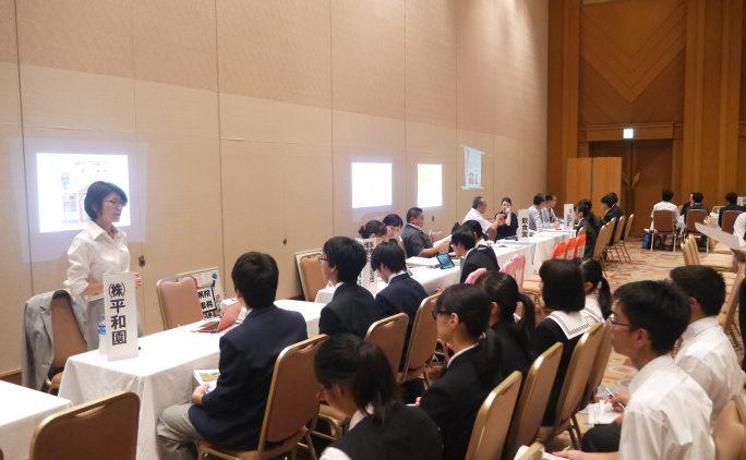 一般社団法人 北海道中小企業家同友会 とかち支部