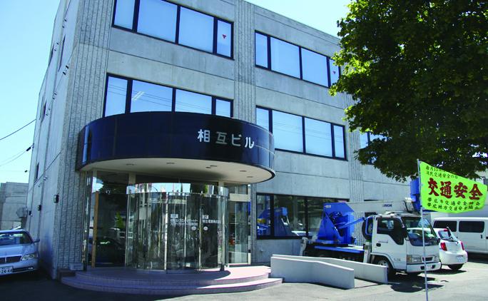 自社ビルの2階に相互電業の本社がある。札幌市にも支店を構える。
