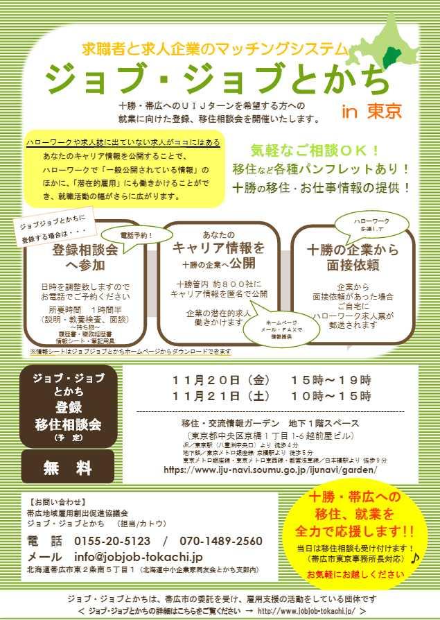 UIJターン就業相談会「ジョブジョブとかち」in東京