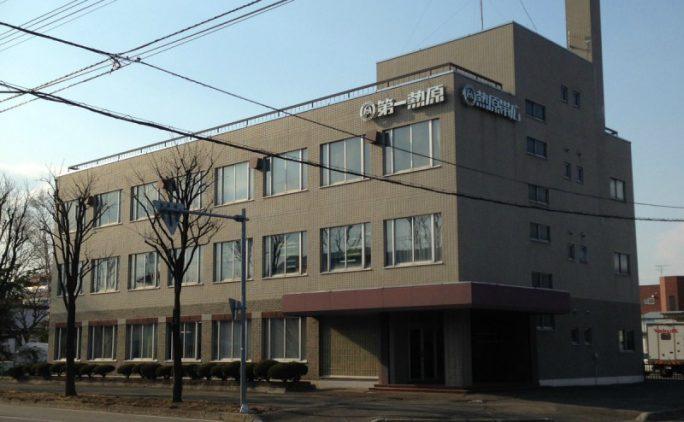 熱原帯広 株式会社