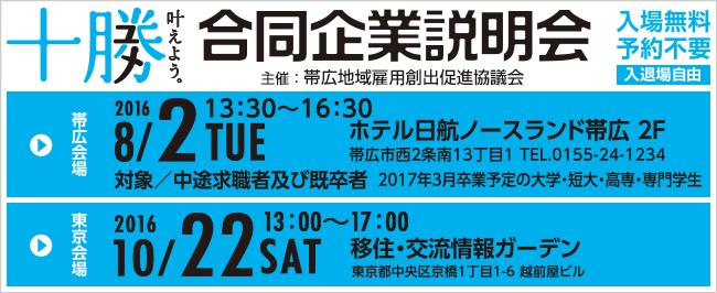 【8/2開催】帯広地域雇用創出促進協議会 合同企業説明会