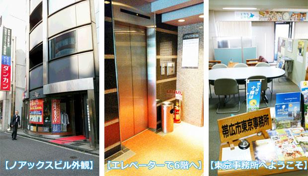 「帯広市東京事務所」で移住相談してみよう!