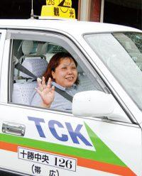 十勝中央観光タクシー 株式会社