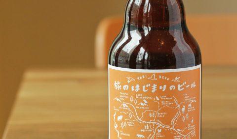 「旅のはじまりのビール」とそのデザイン