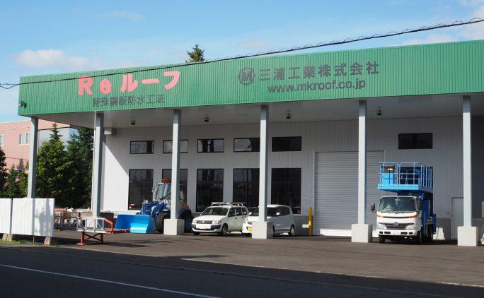 三浦工業 株式会社